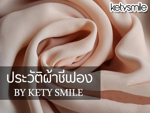 ketysmile, ชุดเดรสผ้าไทย, ชุดเดรสทำงาน, เดรสผ้าไทย, ชุดเดรสแฟชั่น, ผ้าไทย, ผ้าปาเต๊ะ, ผ้าไหมมัดหมี่, ผ้าฝ้าย, ผ้าชีฟอง,