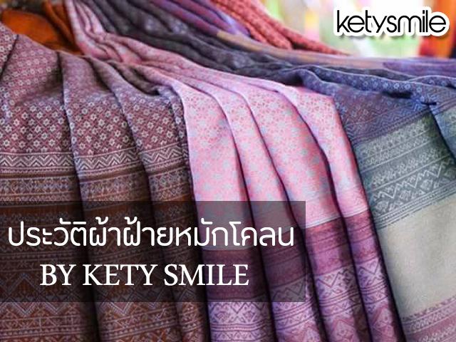 ketysmile, ชุดเดรสผ้าไทย, ชุดเดรสทำงาน, เดรสผ้าไทย, ชุดเดรสแฟชั่น, ผ้าไทย, ผ้าปาเต๊ะ, ผ้าไหมมัดหมี่, ผ้าฝ้าย, ผ้าฝ้ายหมักโคลน,