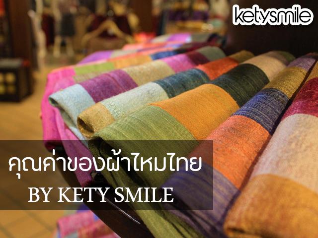 ketysmile, ชุดเดรสผ้าไทย, ชุดเดรสทำงาน, เดรสผ้าไทย, ชุดเดรสแฟชั่น, ผ้าไทย, ผ้าปาเต๊ะ, ผ้าไหมมัดหมี่, ผ้าฝ้าย, ผ้าซาร่า,