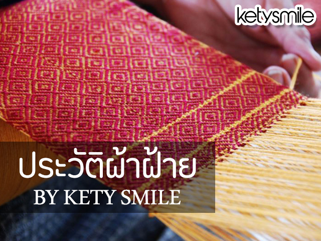 ketysmile, ชุดเดรสผ้าไทย, ชุดเดรสทำงาน, เดรสผ้าไทย, ชุดเดรสแฟชั่น, ผ้าไทย, ผ้าปาเต๊ะ, ผ้าไหมมัดหมี่, ผ้าฝ้าย,