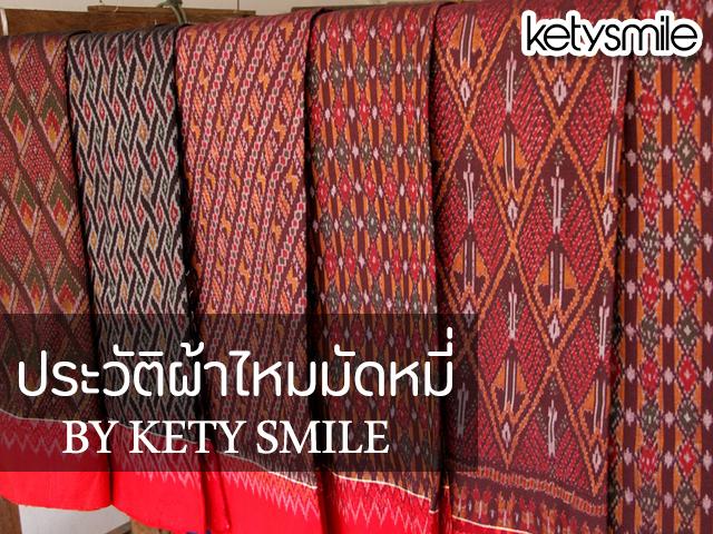 ketysmile, ชุดเดรสผ้าไทย, ชุดเดรสทำงาน, เดรสผ้าไทย, ชุดเดรสแฟชั่น, ผ้าไทย, ผ้าปาเต๊ะ, ผ้าไหมมัดหมี่,